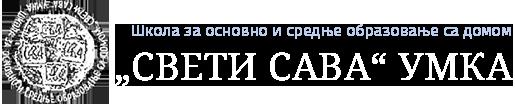 """ШОСО са домом """"Свети Сава"""", Умка Logo"""
