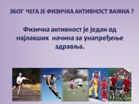 Физичка активност