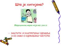 Шта је хигијена?