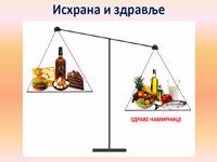 Исхрана и здравље