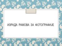 Израда рамова за фотографије
