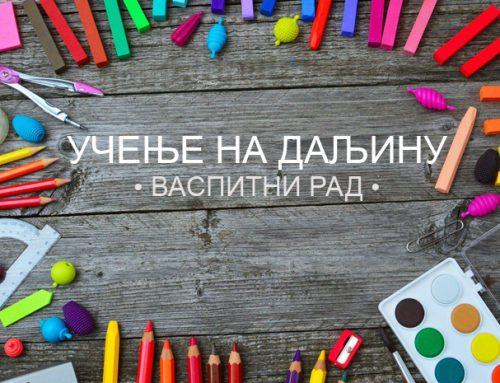 ПРОГРАМ УЧЕЊА НА ДАЉИНУ – Васпитни рад за ученике основне и средње школе