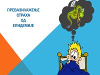 Превазилажење страха од епидемије