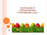 Фарбање и украшавање ускршњих јаја