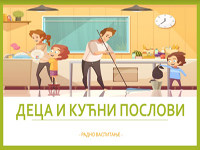 Деца и кућни послови