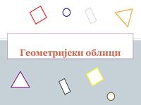Геометријски облици