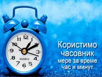 Користимо часовник - час и минут