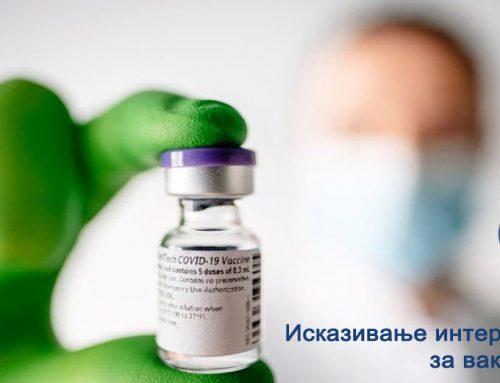 ВАЖНО: Исказивање интересовања запослених за вакцинацију против КОВИД-19