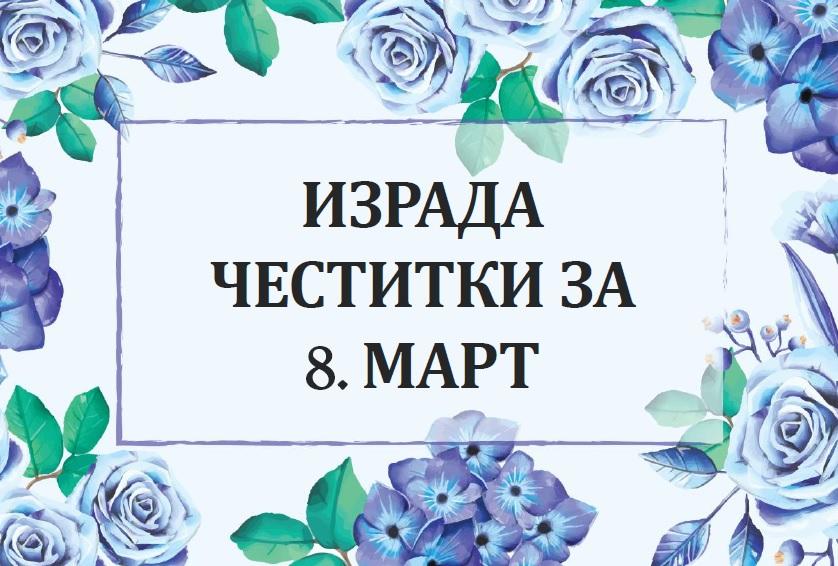 Израда честитки за 8. март