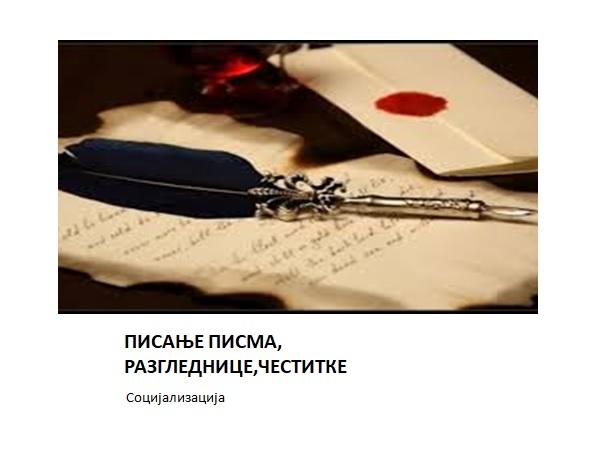 Писање писма, разгледнице, честитке