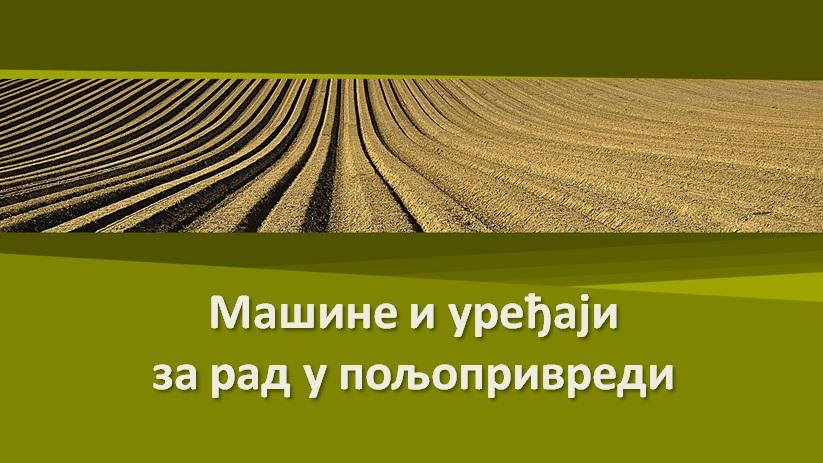 Машине и уређаји за рад у пољопривреди