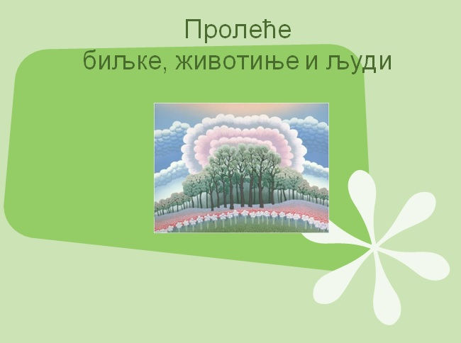 Пролеће - биљке, животиње и људи