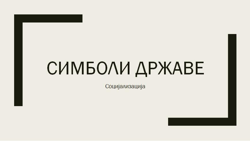 Симболи државе