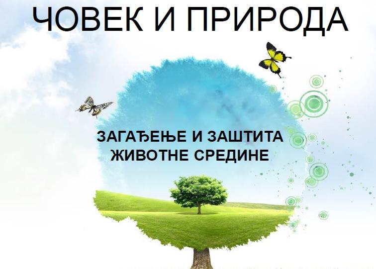 Загађење и заштита животне средине