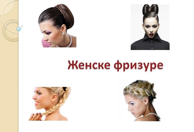 Женске фризуре