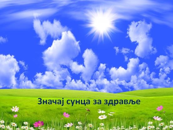 Значај Сунца за здравље