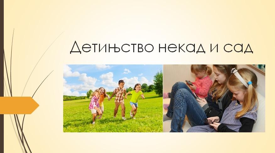 Детињство некада и сада