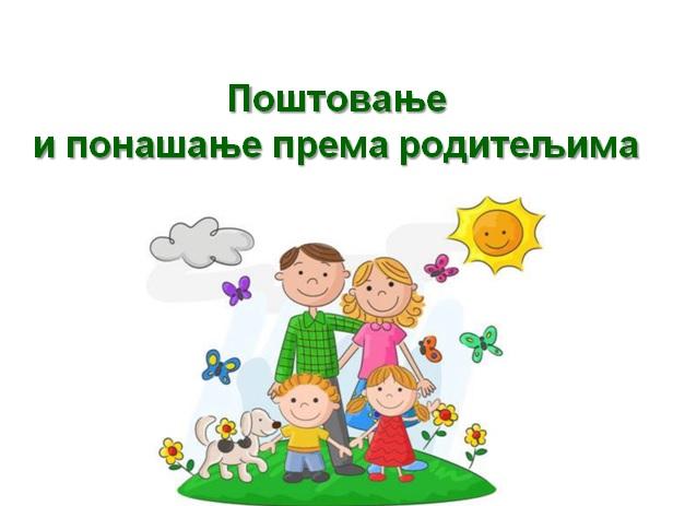 Поштовање и понашање према родитељима