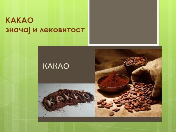 Какао - Значај и лековитост