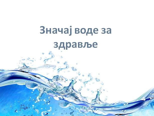 Значај воде за здравље